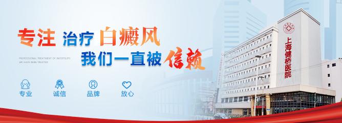 上海健桥白癜风医院